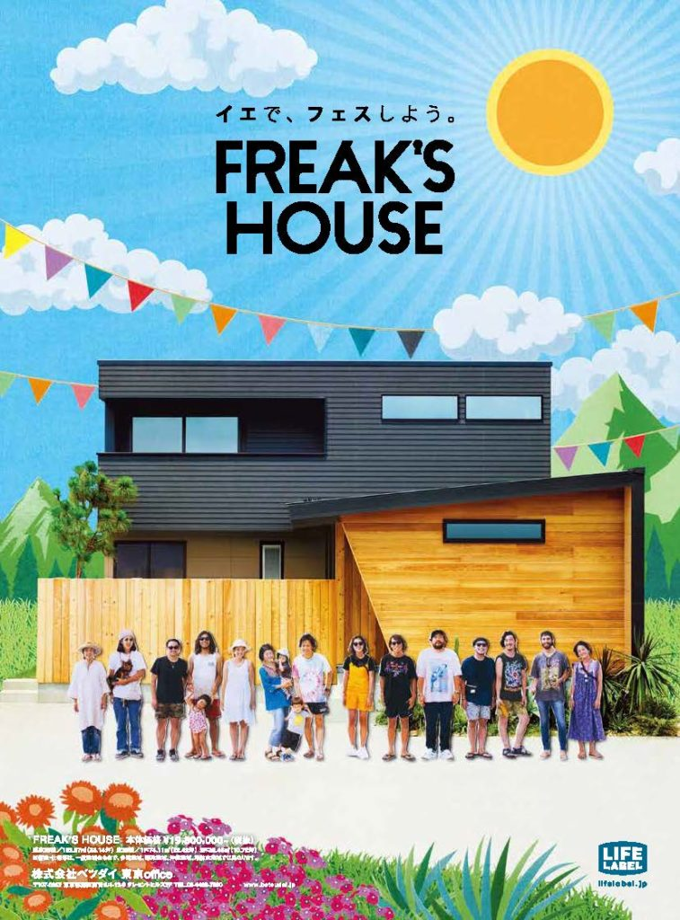 和歌山市にて噂のFreak's House着工