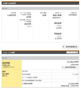 和歌山市西庄 新築月々約4万円で住める|賃貸ではありません。
