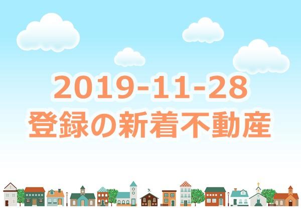 和歌山市 新着不動産 2019/11/28登録分