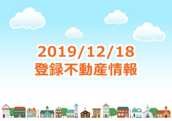 和歌山市加太から六十谷まで家を売りたい、買いたい、査定したいに応える|2019-12-18売却不動産情報