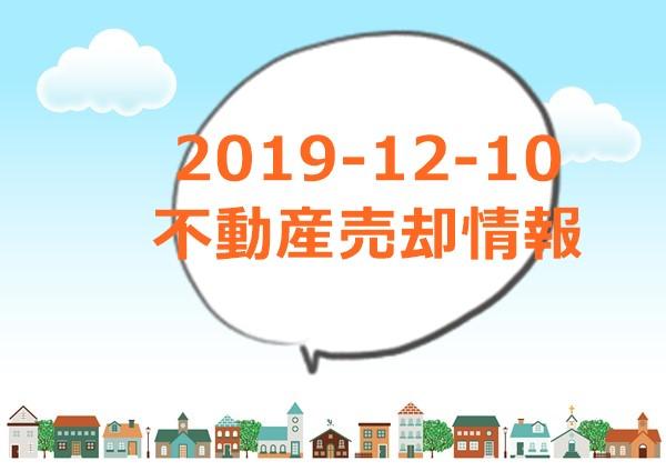 和歌山市六十谷、善明寺、園部で家を売る・査定する・買う!2019-12-10売却不動産の登録・更新情報
