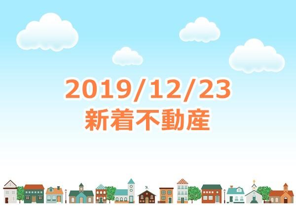 売却不動産-2019/12/23登録分|和歌山市粟・市小路・六十谷で家を売る・買う・査定
