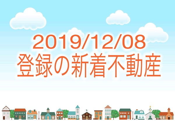 和歌山市園部・六十谷|2019-12-08登録、売却不動産一覧