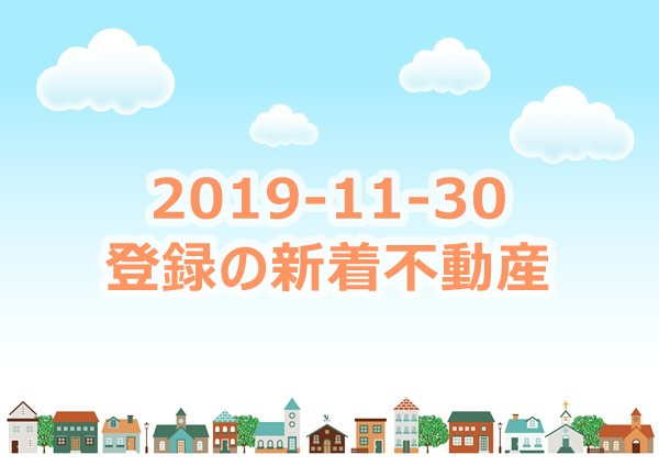 和歌山市不動産売却ポータルサイト更新情報|2019-12-01