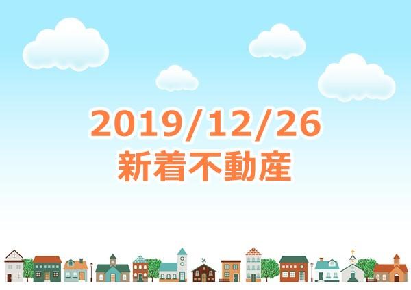 和歌山市西庄、磯の浦、六十谷の土地・家を売る・査定・買う|2019-12-26のポータルサイト情報