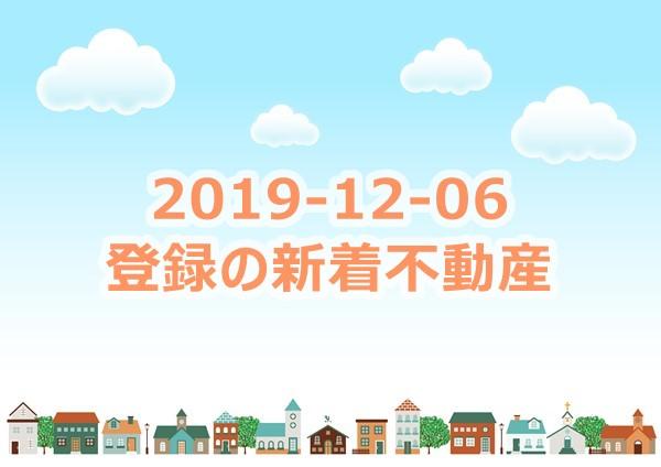 和歌山市六十谷で不動産を買う・売る|2019-12-07登録の売却不動産
