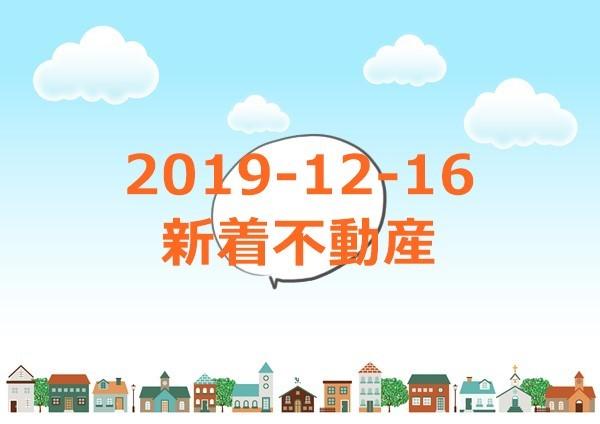 六十谷・園部・善明寺などの和歌山市2019-12-15の登録不動産