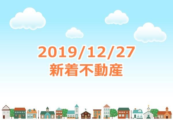 和歌山市古屋、本脇、六十谷の土地・家を売る・買う・査定|不動産ポータルサイト登録・更新情報2019-12-27分