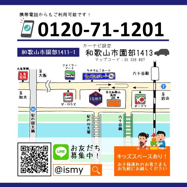 和歌山市中、向、梅原、ふじと台の家・土地を売る・査定|2020-01-19の不動産ポータルサイト更新情報