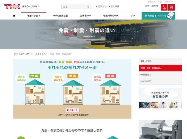 和歌山市で免震の家を建てるなら|和歌山市、川向う(紀の川北側)不動産売却専門店